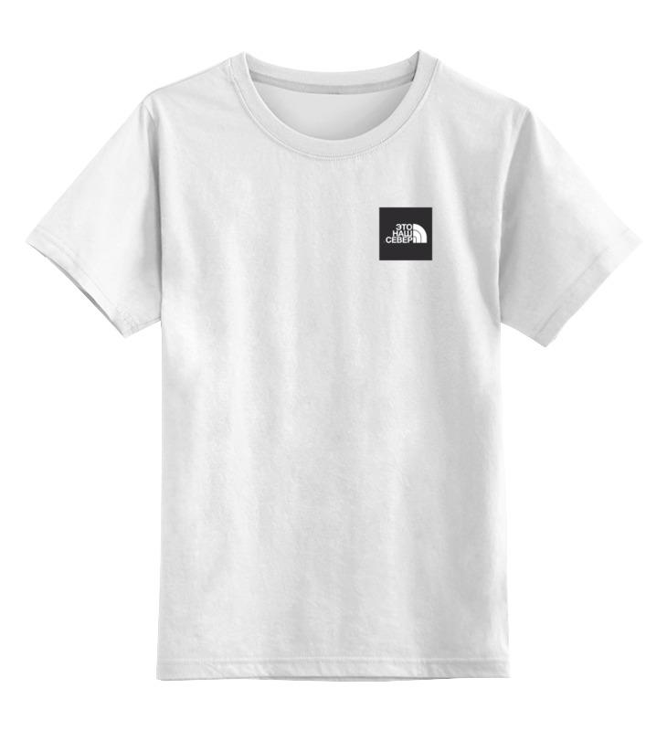 Детская футболка классическая унисекс Printio Это наш север ворота на север клондайк