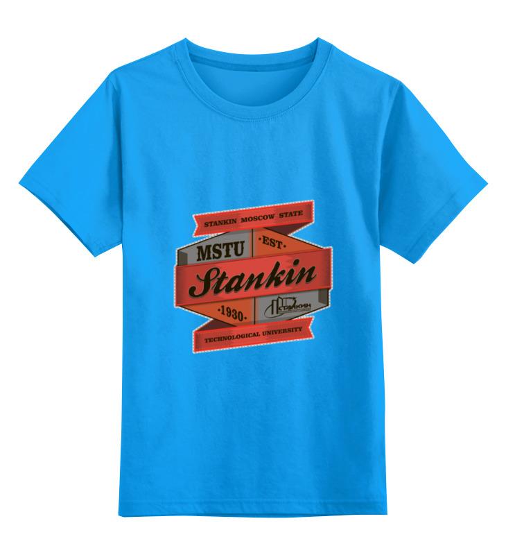 Детская футболка классическая унисекс Printio Мгту «станкин» кружка printio мгту