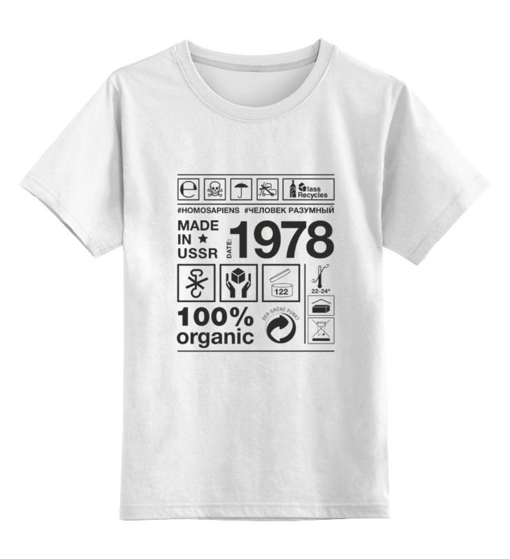 Детская футболка классическая унисекс Printio 1978 год рождения disney гирлянда детская на ленте тачки с днем рождения