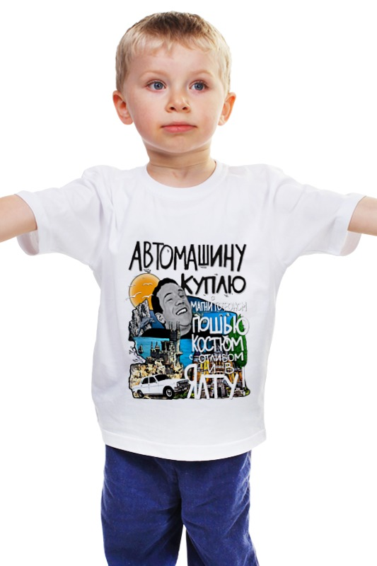 Детская футболка классическая унисекс Printio Джентльмены удачи куплю резину r14 в крывом рогу