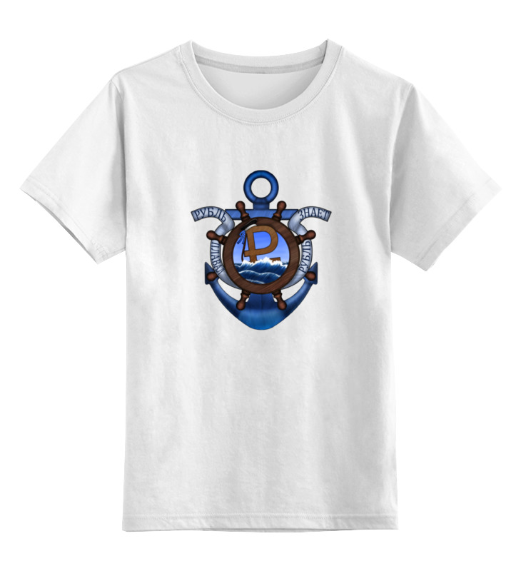 Детская футболка классическая унисекс Printio Рубль плавал - рубль знает! как отважный рубль хитрого доллара победил