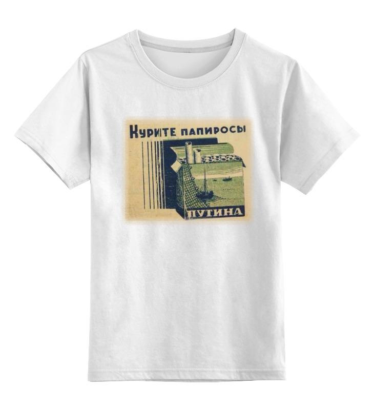 Детская футболка классическая унисекс Printio Курите папиросы путина