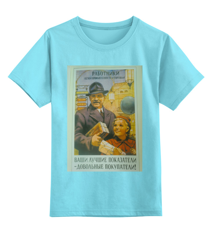 Детская футболка классическая унисекс Printio Советская торговля куплю торговля котлас рыба свежемороженная оптом хладокомбинат