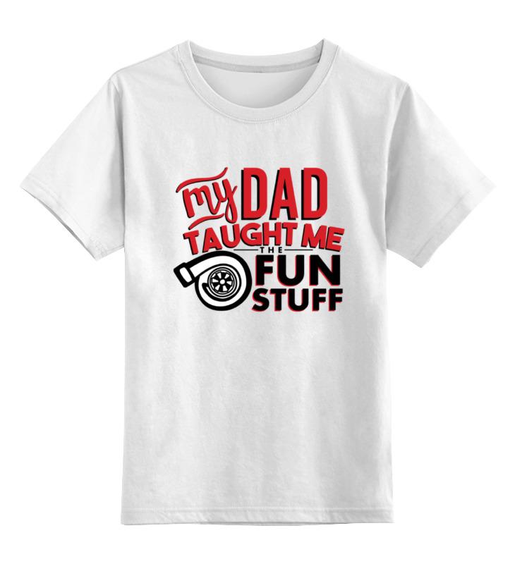 Детская футболка классическая унисекс Printio My dad (fun stuff) футболка детская с вашим текстом my dad is a king