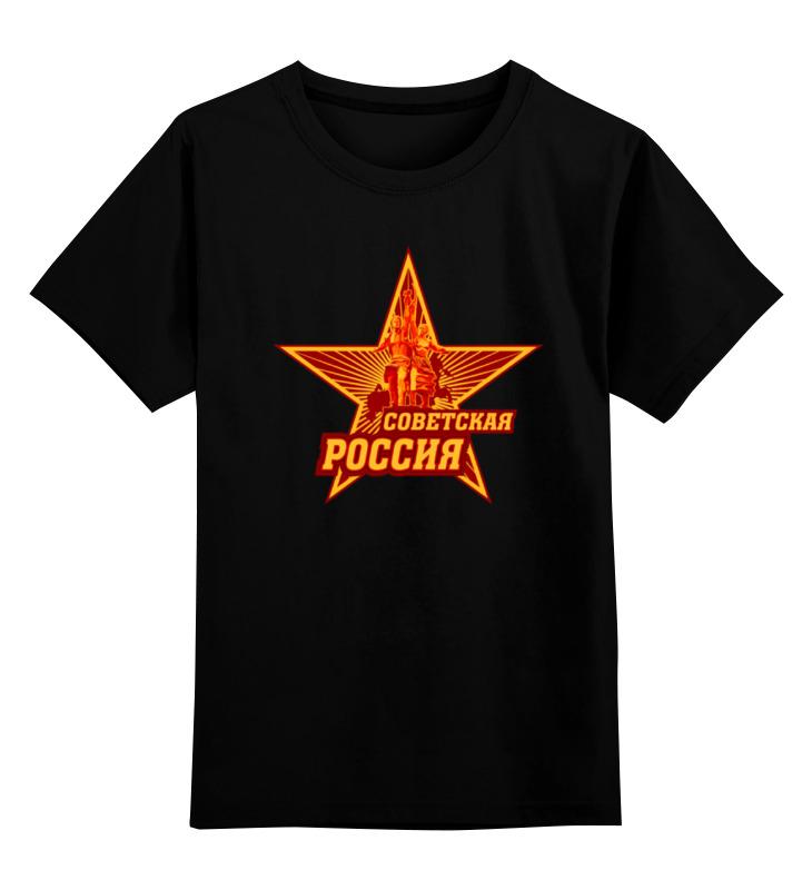 Детская футболка классическая унисекс Printio Советская россия детская футболка классическая унисекс printio бразилия