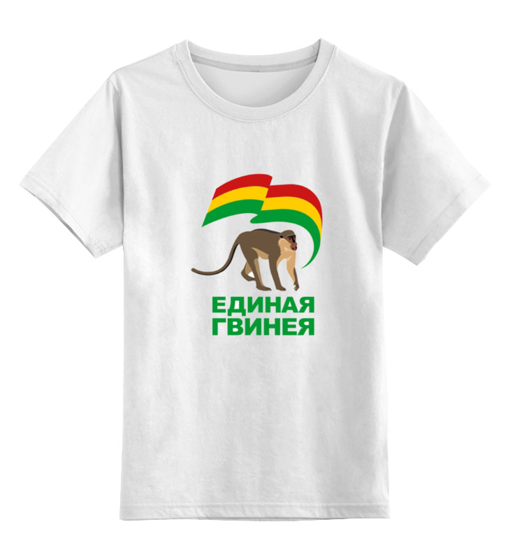Детская футболка классическая унисекс Printio Единая гвинея футболка единая россия