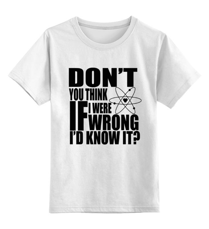 Детская футболка классическая унисекс Printio Фраза шелдона купера детская футболка классическая унисекс printio фраза шелдона купера
