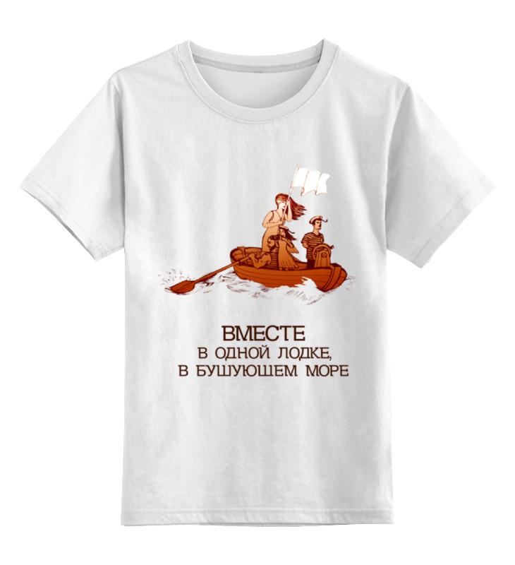 Детская футболка классическая унисекс Printio Семейная лодка!