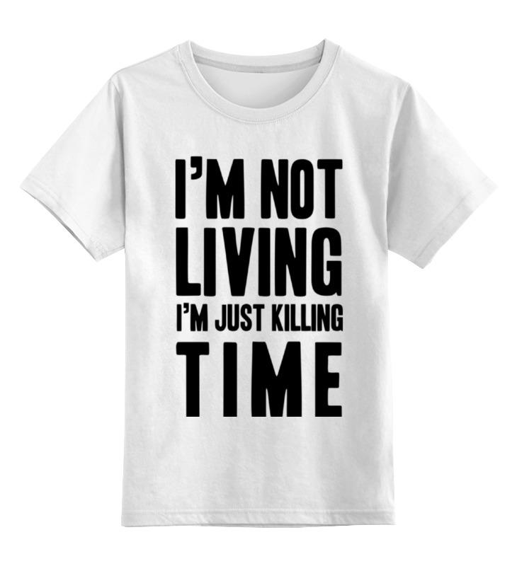 Детская футболка классическая унисекс Printio Я не живу, а убиваю время книги эксмо я живу дневник слепоглухого