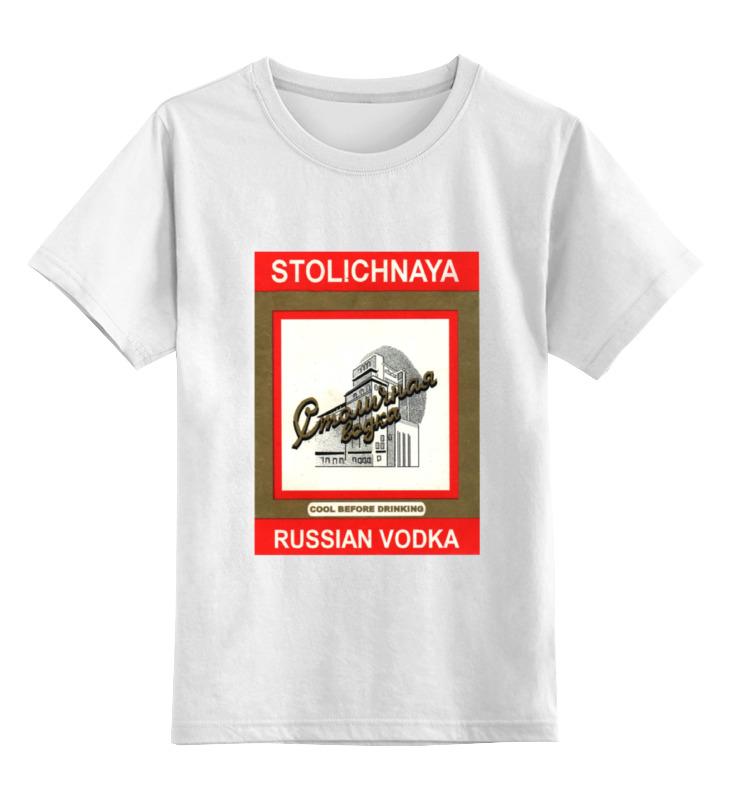 Детская футболка классическая унисекс Printio Столичная столичная первый 40 градусный роман