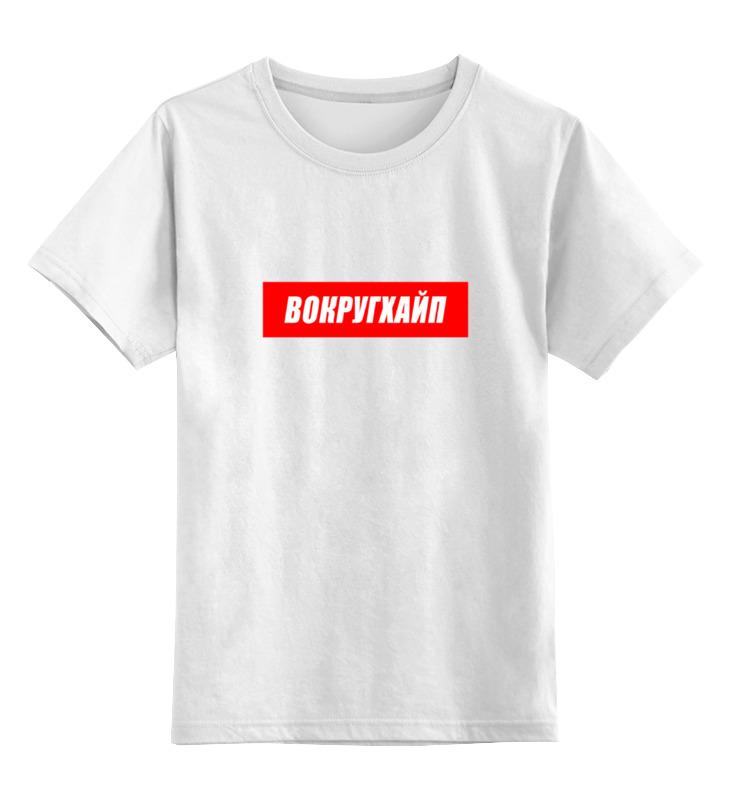 Детская футболка классическая унисекс Printio Вокругхайп цена и фото