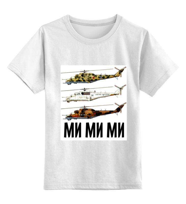 Детская футболка классическая унисекс Printio Ми ми ми by hearts of russia