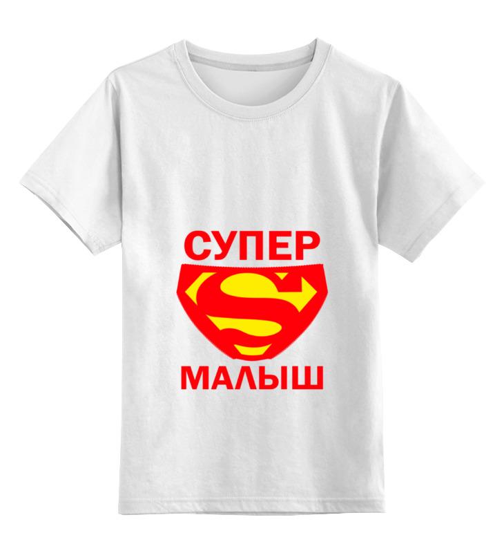 Детская футболка классическая унисекс Printio Супер малыш