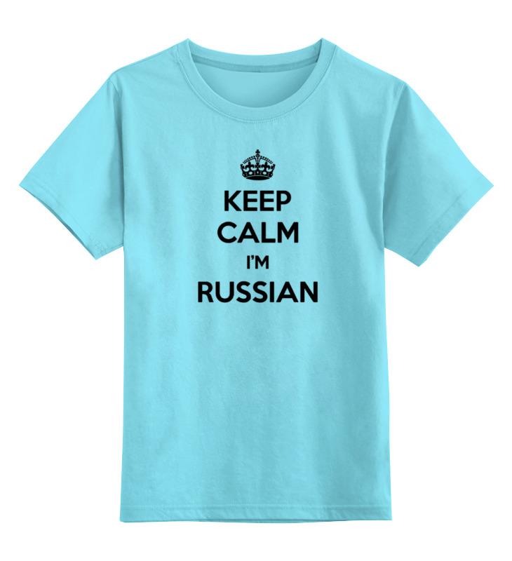 Детская футболка классическая унисекс Printio Keep calm art футболка wearcraft premium printio keep calm