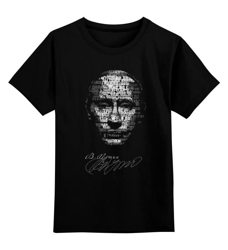 Детская футболка классическая унисекс Printio В.в. путин детская футболка классическая унисекс printio путин