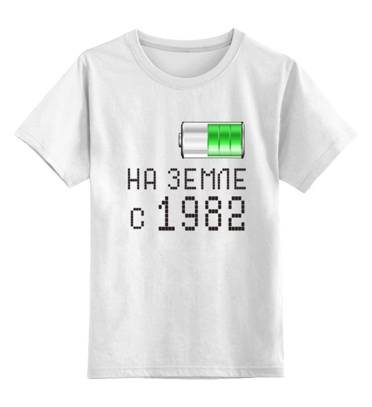 Детская футболка классическая унисекс Printio На земле с 1982 детская футболка классическая унисекс printio на земле с 1975