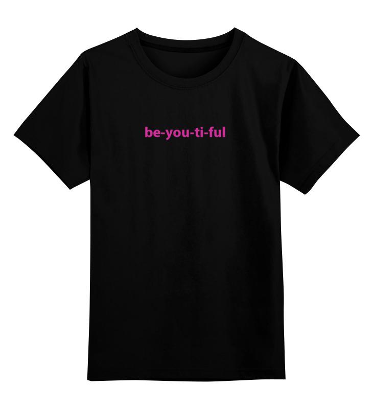 Детская футболка классическая унисекс Printio Be-you-ti-ful футболка wearcraft premium printio be you ti ful