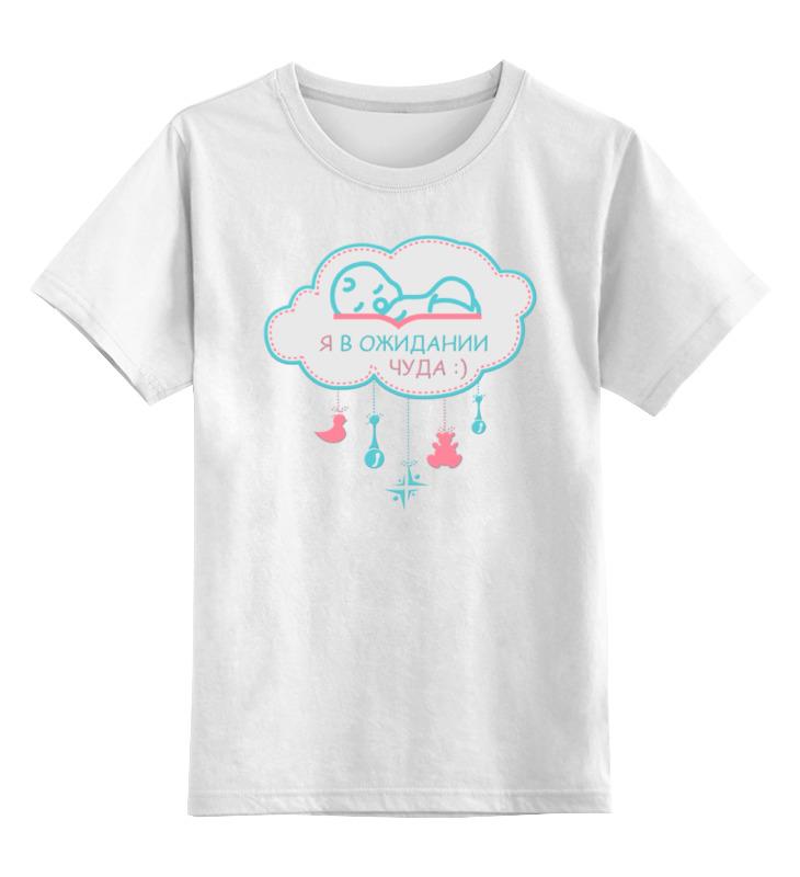Детская футболка классическая унисекс Printio Я в ожидании чуда :) футболка в ожидании чуда киндер сюрприз