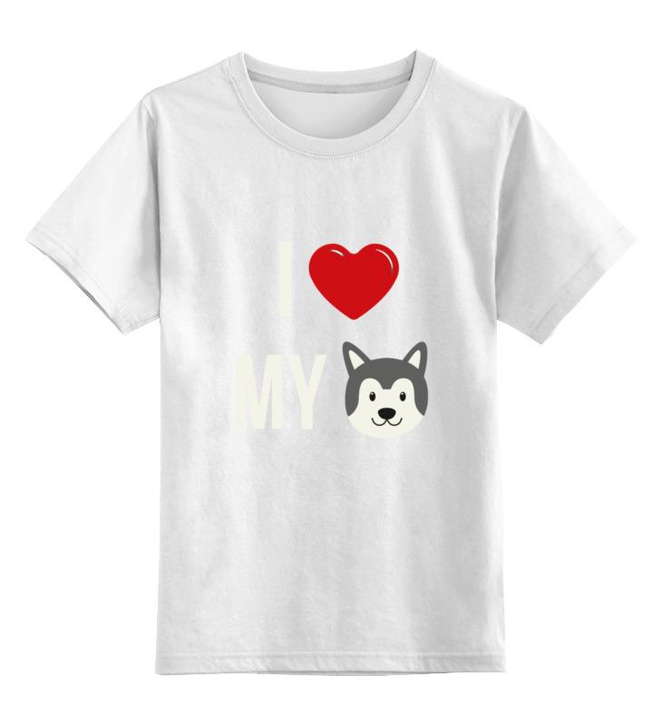 Детская футболка классическая унисекс Printio Я люблю свою собаку кружка printio я люблю свою собаку