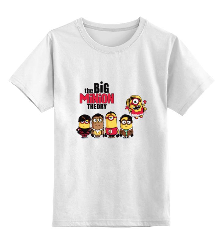 Детская футболка классическая унисекс Printio Теория большого миньона серая футболка для мальчика миньона 38