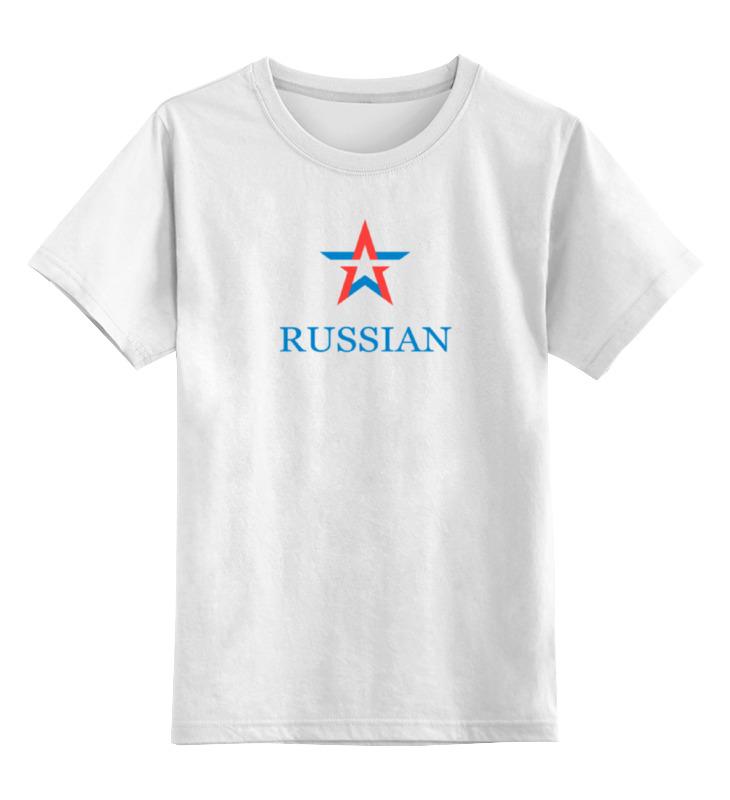 Детская футболка классическая унисекс Printio Russian army детская футболка классическая унисекс printio spitfire