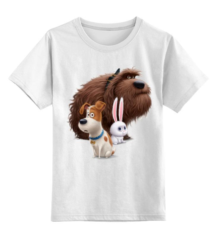 Детская футболка классическая унисекс Printio Тайная жизнь домашних животных