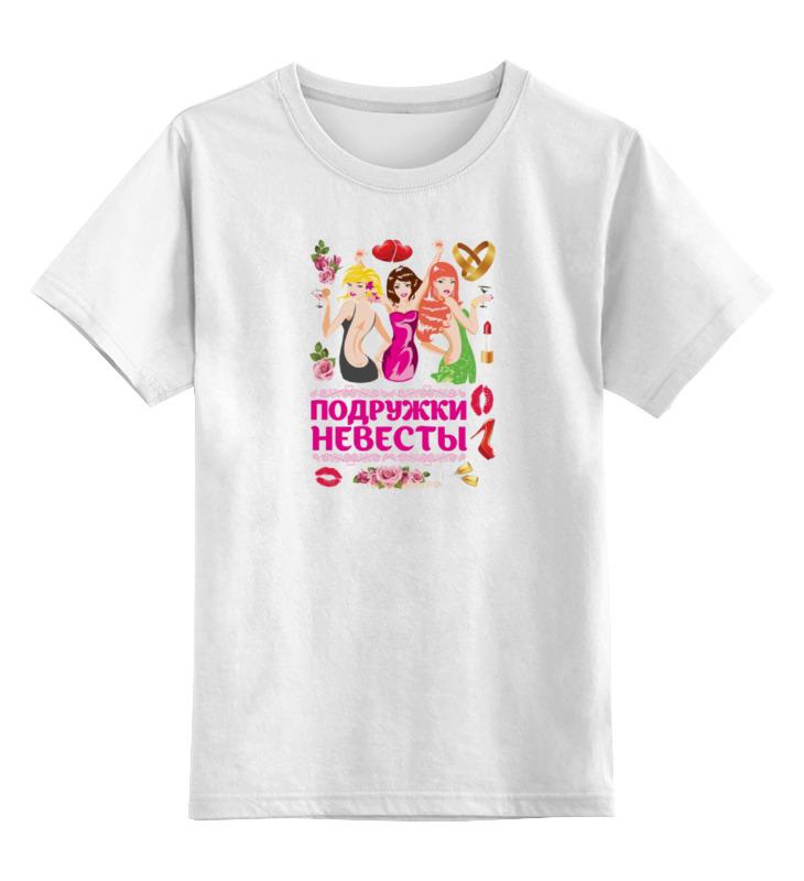 Детская футболка классическая унисекс Printio Девичник