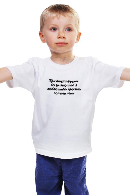Детская футболка классическая унисекс Printio Три вещи детская футболка классическая унисекс printio я люблю тебя