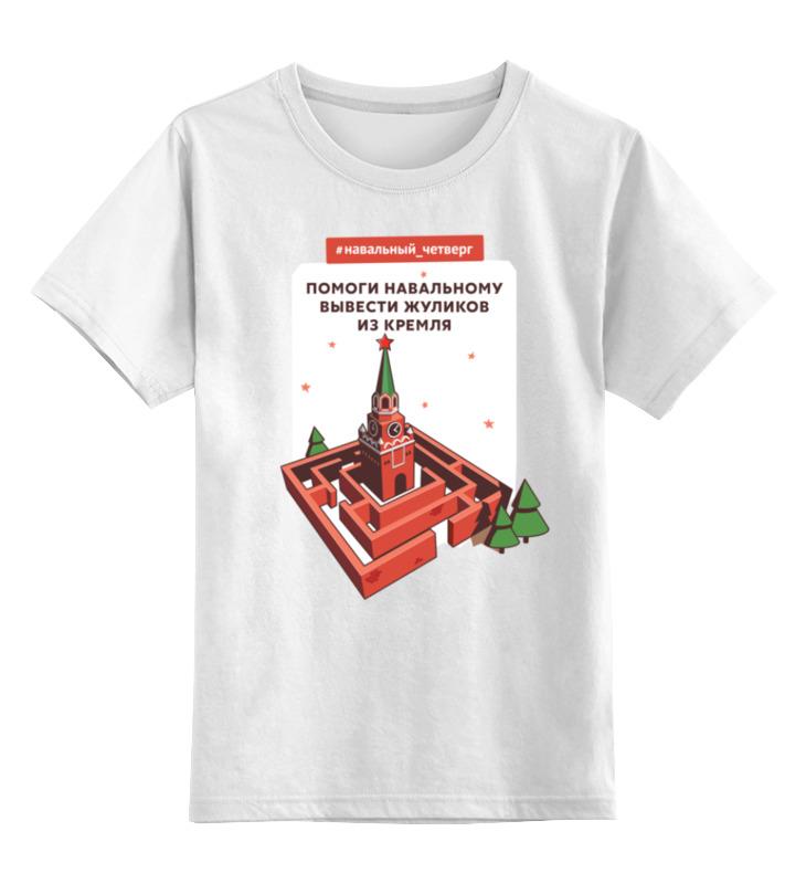 Детская футболка классическая унисекс Printio Вывести жуликов (день) детская футболка классическая унисекс printio день программиста