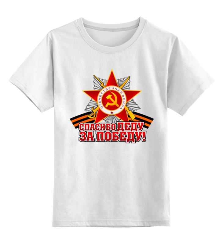 Детская футболка классическая унисекс Printio Спасибо деду за победу! алексей махров спасибо деду за победу сборник