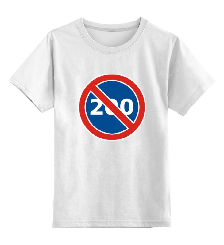 Детская футболка классическая унисекс Printio Парковка по 200 рублей в час запрещена футболка стоит 160 рублей