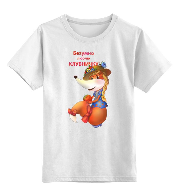 Детская футболка классическая унисекс Printio Безумно люблю клубничку безумно сексуальная кухня