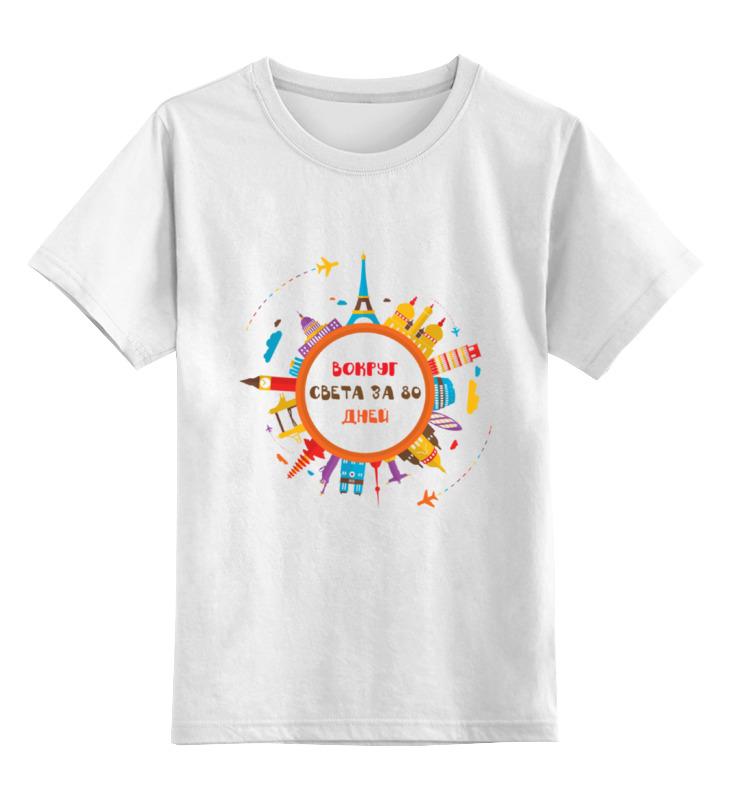 Детская футболка классическая унисекс Printio Вокруг света за 80 дней майка классическая printio вокруг света