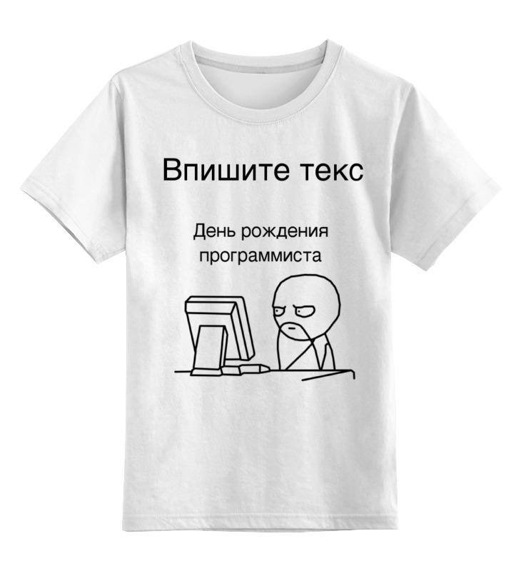 Детская футболка классическая унисекс Printio День программиста футболка на день рождения