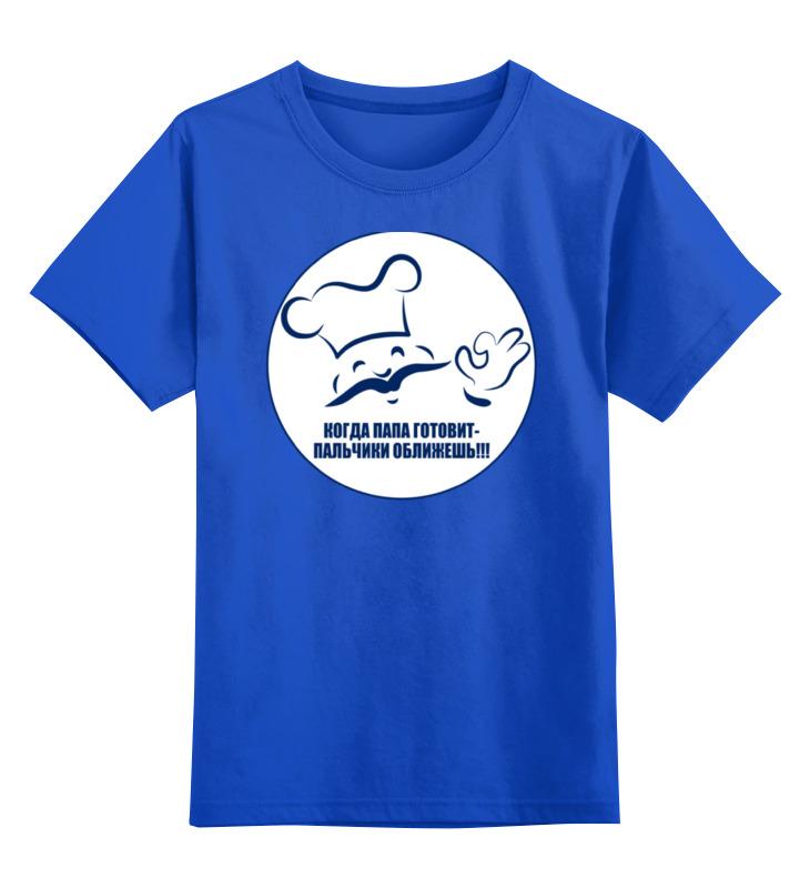 Детская футболка классическая унисекс Printio Папа вкусно готовит. цена