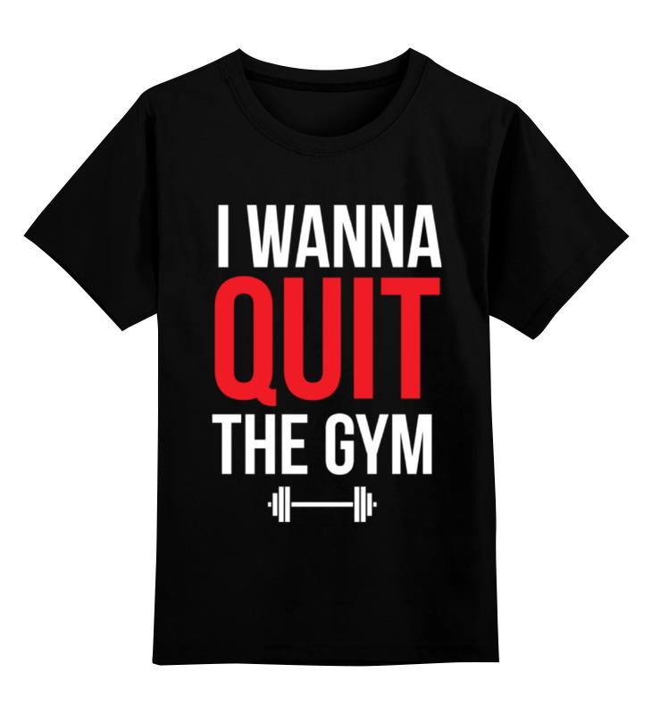 Детская футболка классическая унисекс Printio I wanna quit the gym i wanna go home