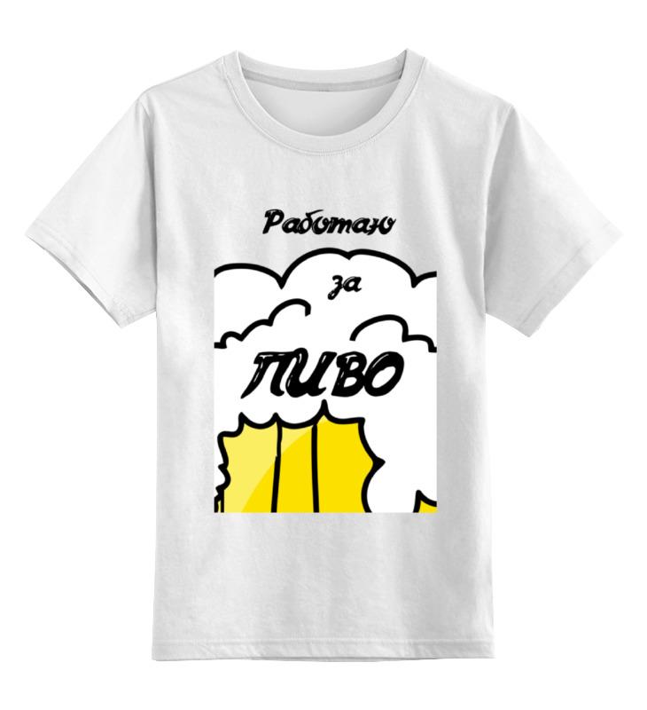 Детская футболка классическая унисекс Printio Работаю за пиво лонгслив printio работаю за пиво