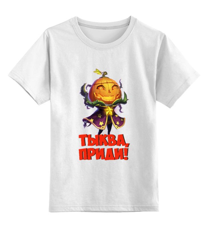 Детская футболка классическая унисекс Printio Тыква, приди! семена седек тыква бутылочная декоративная