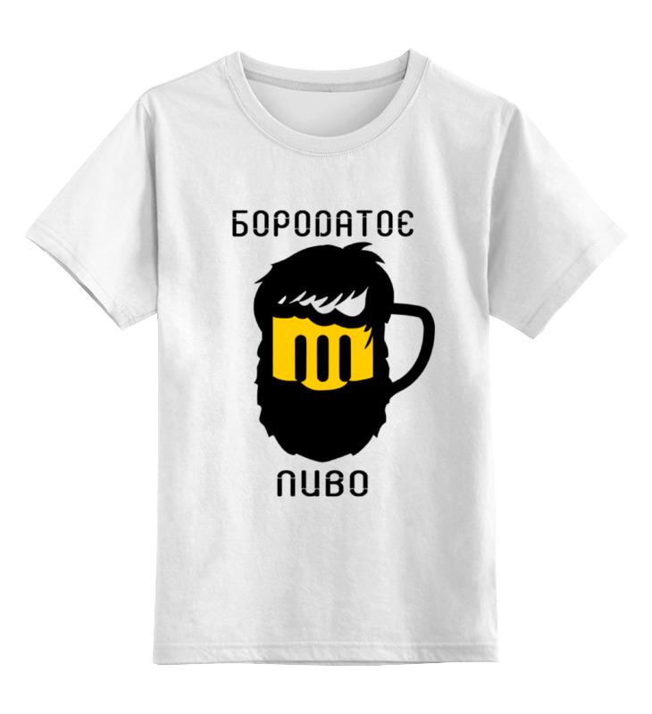 Детская футболка классическая унисекс Printio Бородатое пиво