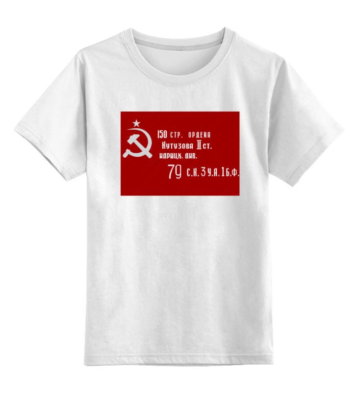 Детская футболка классическая унисекс Printio Знамя победы журнал знамя 7 2017