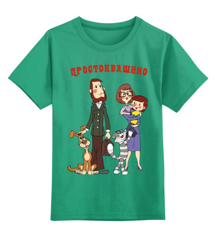 купить Детская футболка классическая унисекс Printio Простоквашино недорого