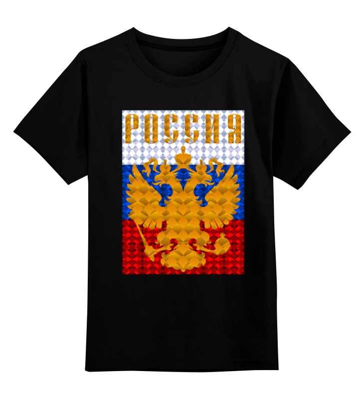 Детская футболка классическая унисекс Printio Герб россии купить герб россии от пограничного столба интернет магазин