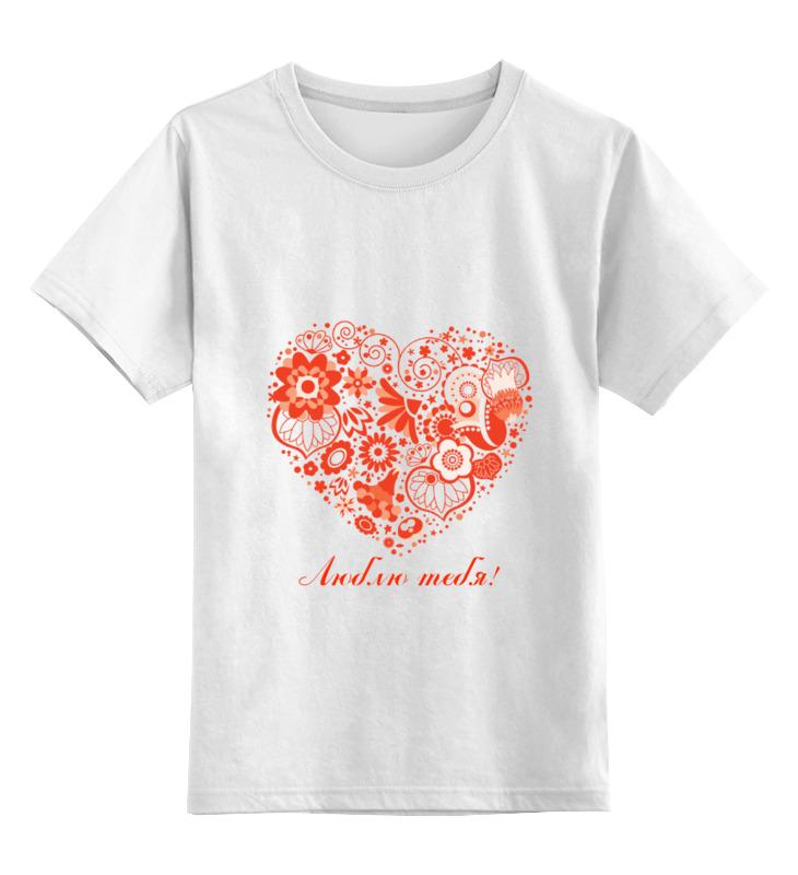 Детская футболка классическая унисекс Printio Люблю тебя! цена и фото
