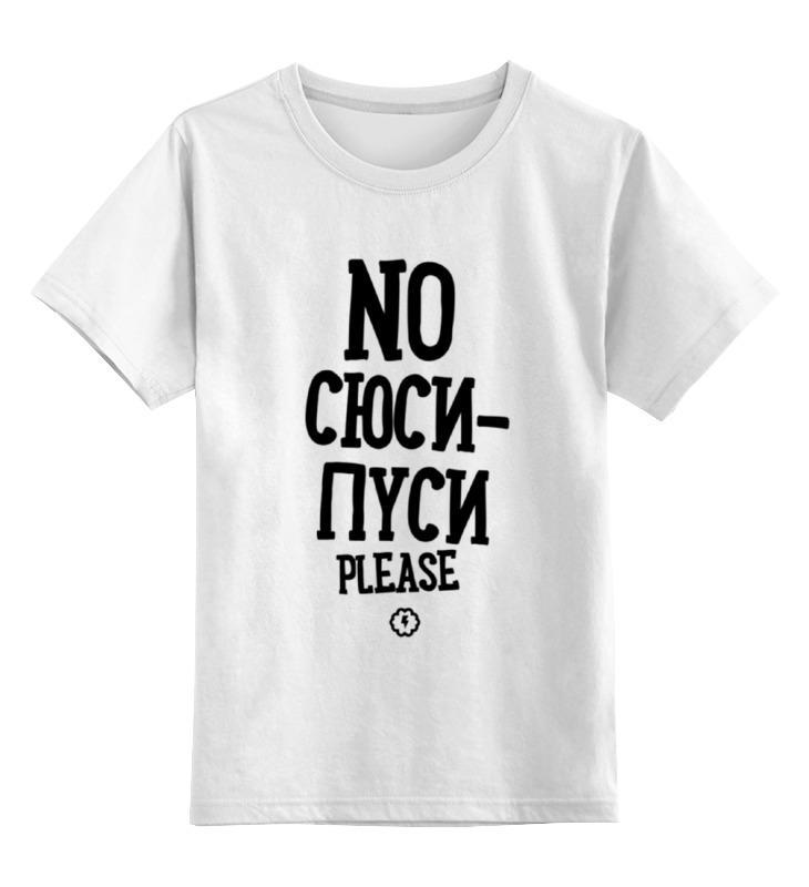 Printio No сюси-пуси by brainy детская футболка классическая унисекс printio планшет плохо by brainy