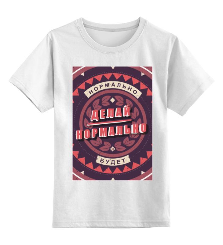 Детская футболка классическая унисекс Printio Нормально делай - нормально будет футболка print bar делай ноги