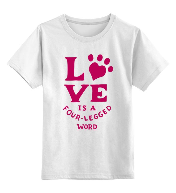 Детская футболка классическая унисекс Printio Любовь и собака