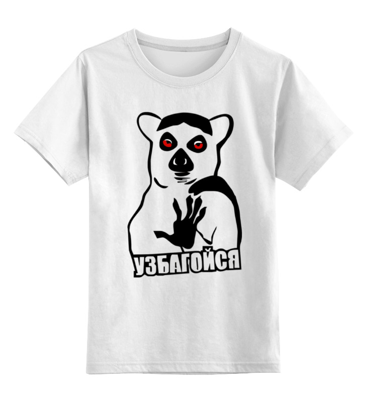 Детская футболка классическая унисекс Printio Успокойся! детская футболка классическая унисекс printio соник
