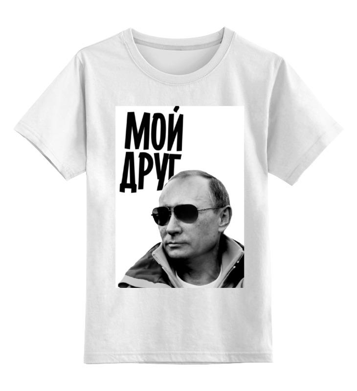 Детская футболка классическая унисекс Printio Мой друг by hearts of russia