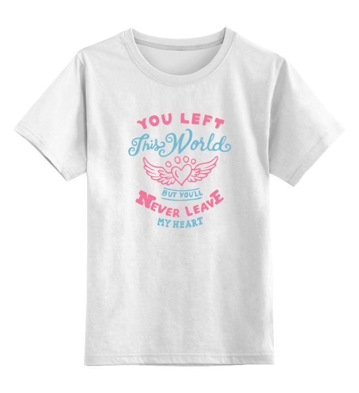 Детская футболка классическая унисекс Printio В моем сердце, навсегда! детская футболка классическая унисекс printio ты моя мамочка