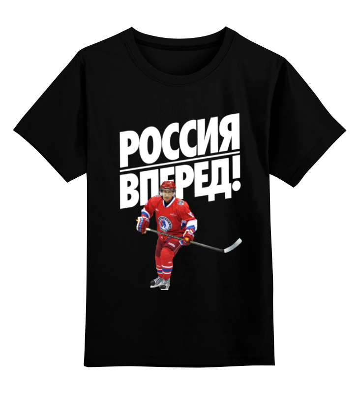 Детская футболка классическая унисекс Printio Россия вперед! чм по хоккею 2016 билет на чм про хоккею минск